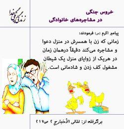 #خروس_جنگی در مشاجرات زن و شوهر