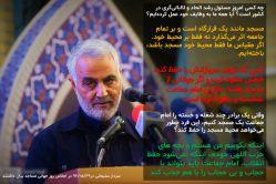 سردار سلیمانی: مسجد، حیات دینی و سیاسی و اجتماعی عالم اسلامی است