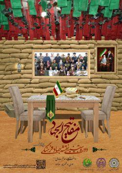 دوره جهاد فرهنگی؛ مفاتیح الجهاد دفتر اعزام مبلغ دانشگاه امام صادق