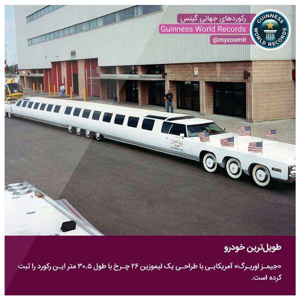 #رکورد_گینس طولانیترین خودرو