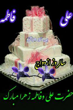 امروز روز ازدواج حضرت علی حضرت زهراس خدایا
