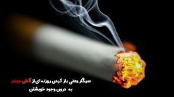ربط سیگار با جهنم....