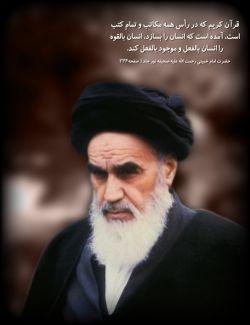 امام خمینی : قرآن آمده که انسان بسازد...