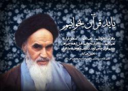 امام خمینی : باید قرآن بخوانیم...