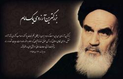 بزرگترین آرزوی امام خمینی ...