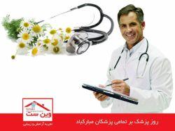 روز  پزشک بر تمامی پزشکان ایران زمین مبارکباد
