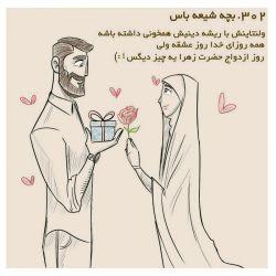 روز عشق