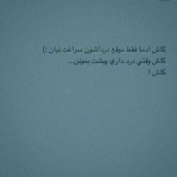 کاش....