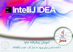 1- آماده شدن برای ورود به بازار کار – نصب intellij http://www.esfandune.ir/qCfo0 #اندروید #آموزشی #برنامه_نویسی