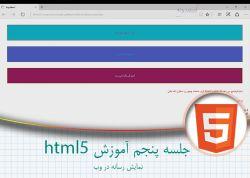 5-جلسه اول آموزش HTML5 http://www.esfandune.ir/pC8bx #آموزش #برنامه_نویسی