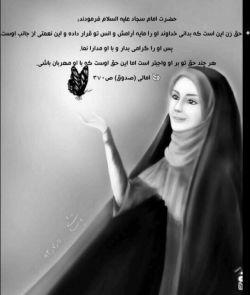 #حق زن #دین مهربانی اسلام