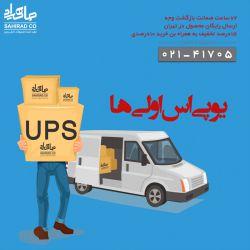 طرح شگفت انگیز یوپیاس اولیها جهت کسب اطلاعات بیشتر از طریق دایرکت و خط ویژه با صاهیراد در ارتباط باشید 021-41705 http://sahirad.com/product/1kva