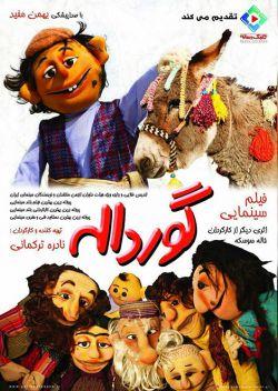 """فیلم """"گورداله"""" به کارگردانی نادره ترکمانی  دانلود:  https://goo.gl/WB5ACw"""
