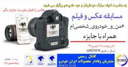 روابط عمومی نمایندگی منتخب ایران خودرو 1018 به مناسبت اعیادمبارک عیدقربان و عید غدیر خم برگزار می کند. مسابقه بزرگ عکس و فیلم #من_و_خودروی_شخصی_ام  دوستان خود را به این مسابقه دعوت کنید.