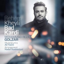 آهنگ جدید محمدرضا گلزار به نام بهم خیلی بد کردی  دانلود از دوستی ها: https://goo.gl/4u9h3P