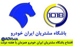 همزمان با هفته دولت،تلگرام باشگاه مشتریان ایران خودرو افتتاح شد.  با عضویت در کانال ما از مزایای ویژه آن برخوردار شوید.