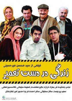 """فیلم """"زندگی در دست تعمیر"""" به کارگردانی محسن میرحسینی  دانلود: https://goo.gl/2fns9n"""