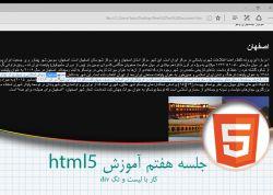 7-جلسه هفتم آموزش html5 http://www.esfandune.ir/HjaVk #طراحی #وب #اندروید