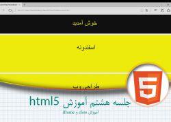 8-جلسه هشتم آموزش html5 http://www.esfandune.ir/LTpPR #طزاحی #برنامه_نویسی #آموزشی