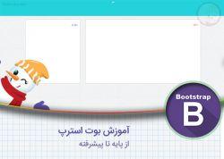 16-آموزش فریمورک بوت استرپ قسمت شانزدهم(مینی پروژه قسمت اول) http://www.esfandune.ir/RgRxy #بوت_استراپ #برنامه_نویسی #طراحی_صفحات_وب
