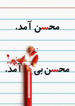 سلام بر پیکر پاک شهید محسن حججی. خوش اومدی