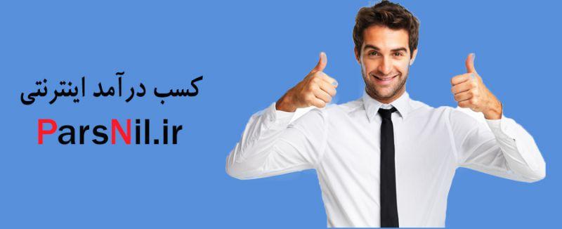 اگر به دنبال کسب درامد از طریق اینترنت می باشید سایت پارس نیل جامع ترین سایت کسب و کار اینترنتی زمینه فعالیت را برای شما فراهم ساخته تا بتوانید با خیال اسوده به کسب درامد بپردازید . جهت کسب درامد فرصت را از دست ندهید و به سایت ما مراجعه کنید : parsnil.ir