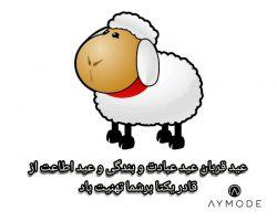 عید سعید قربان مبارک . #عید_قربان #آی_مد #مناسبت