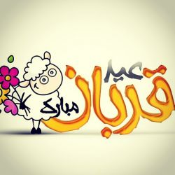 عید قربان رو تبریک عرض میکنم به لنزوری های عزیز ان شالله از خدا هرچی میخواید بهتون بده خییرشو ..آمین :)