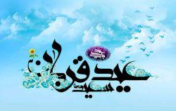 عید قربان بر همگان مبارک باد