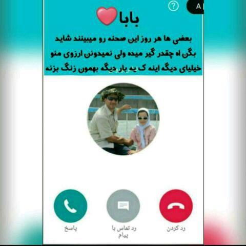 عکس پروفایل دختر #شهید مدافع حرم...