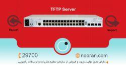 روش Import و Export کردن فایل های کانفیگ سوئیچ های التکس در TFTP Server