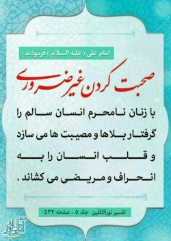 #امام مهربانتر از پدرومادره،وقتی چیزی میگه یعنی صلاح دنیا و آخرتت در اون کاره