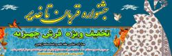 از تخفیفات ما برخوردار باشید www.iripazirik.com t.me/shopiripazirik فروشگاه ایران پازیریک
