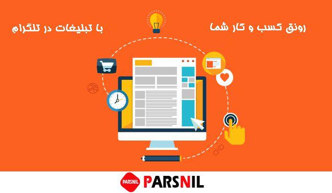 اگر صاحب محصول و یا خدمتی هستید و میخواهید ان را به مردم معرفی کنید و یا فروش خود را افزایش دهید پر بازده ترین تبلیغات کلیکی را به شما معرفی میکنیم تبلیغات در کانال های تلگرام پر بازدید سایت پارس نیل ، ارزان تر از سایر رقبا ، هدفمندتر و موثر ترین راه تبلیغاتی سایت پارس نیل جهت ثبت سفارش به سایت ما مراجعه نمایید : click.parsnil.ir