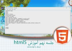 9-جلسه نهم آموزش html5 http://www.esfandune.ir/7app8 #طراحی #وب #اندروید