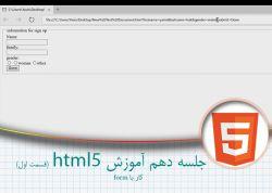10-جلسه دهم آموزش html5 http://www.esfandune.ir/Nho0T #طراحی #وب #اندروید