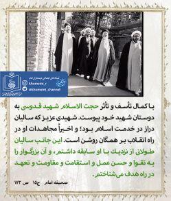 شهادت دادستان انقلاب اسلامی
