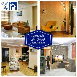 ارائه بهترین آپارتمان های مبله در تهران  روزانه هفتگی و ماهیانه تماس: 09124800240 حسینی لینک ورود به آدرس های تهران مبله: https://linktr.ee/moble__tehran