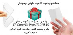 جشنواره عید تا عید دنیای دیجیتال goo.gl/Dy6JHw