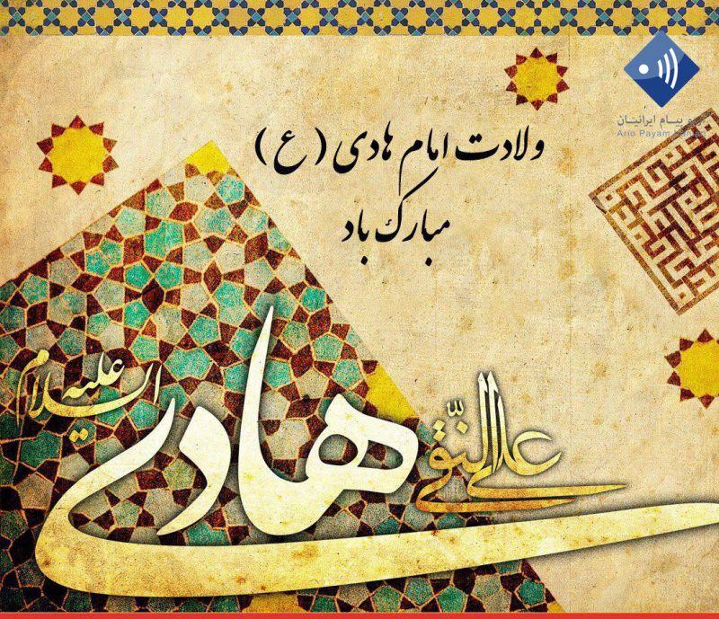 ولادت امام علی النقی الهادی (ع) مبارك باد.