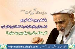 آیت الله محمد تقی بهجت (ره) می فرماید :