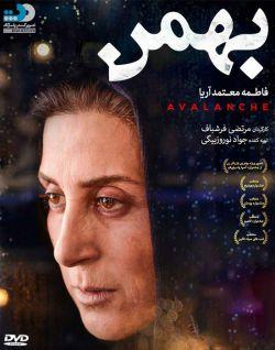 """فیلم """"بهمن"""" به کارگردانی مرتضی فرشباف  ⬇️ دانلود: https://goo.gl/7Wpskx"""