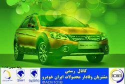 خودروی H30 Cross ابا رعایت استاندارد های مختلف طراحی ،ایمنی و تجهیزات رفاهی ،گزینه ای قابل توجه و مناسب برای انتخاب جوانان و خانواده ایرانی می باشد . شماره پاسخگو:77051000 https://telegram.me/ADV1018 ]