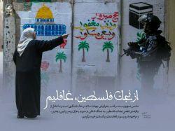 از نجات فلسطین، غافلیم...