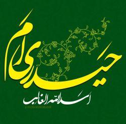 #غدیر_عیدبزرگ_ولایت  طاعٺ ز علے قیمٺ والا دارد. آرامش امروز وَ فردا دارد. این مرتبه را ڪم مشمارے ای دوسٺ. این منزلٺے اسٺ ڪہ زهرا دارد.+ما از دعاےِ خیرِ #علی (علیه السلام) رزق میخوریم ++لطفا سید ها و سیده ها و سادات های بزرگوار رو نام ببرید،تبریکی عرض کرده باشیم و از دعای خیرشون فیض ببریم
