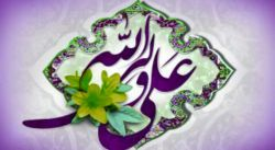 عید غدیر مبارک باد