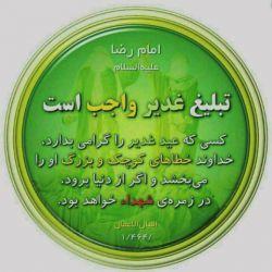 بی علی(ع) اصل عبادت باطل است،بی علی(ع) هرکس بمیرد جاهل است