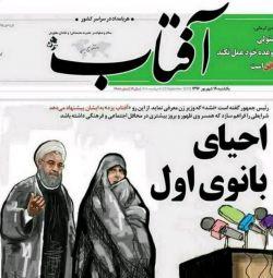 ولی آفتاب یزد روش نشده وگرنه تیتر میزد: آقای روحانی از آقای رییسی یاد بگیرید! #بانوی_اول