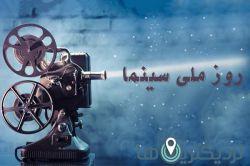 21شهریور روز سینما گرامی باد.
