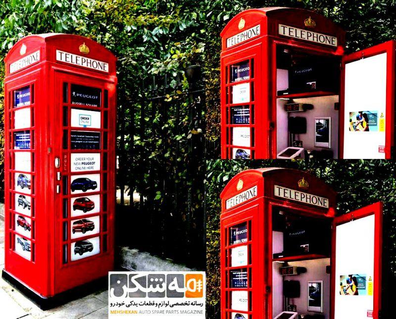 ابتکار پژو با باجه قدیمی تلفن کوچکترین نماینده فروش خودرو در جهان چگونه می فروشد؟ instagram:mehshekan.mag #لندن#خودرو#پژو#ماشین#قطعات_خودرو#قطعه_لوازم_یدکی#قدرت#ماشین_ابزار#سواری#کامیون#وانت#
